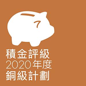 MPF 2020 BRONZE Chi