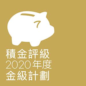 MPF 2020 GOLD Chi