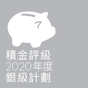 MPF 2020 SILVER Chi